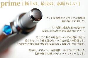 (名入れボールペン)JETSTREAMPRIME-ジェットストリームプライム-シングル単色ボールペン/uni-ユニ-/三菱鉛筆【F彫刻】//父の日/記念品/プレゼント/就職祝/卒業祝/入学祝/ギフト【楽ギフ_包装】【楽ギフ_名入れ】【RCP】