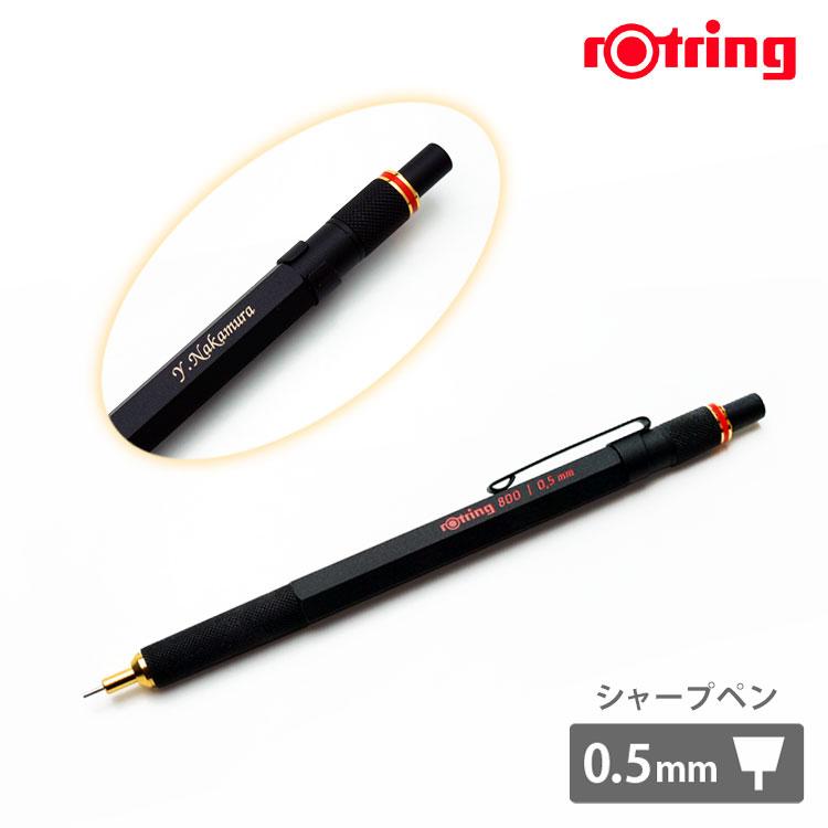 (名入れ シャープペン)ロットリング 800シリーズ/0.5mmシャープペン/ギフトBOX付き/rotring/K彫刻//製図用ペン/高級筆記具/入学祝/卒業祝/就職祝/ギフト/プレゼント/クリスマス