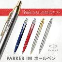 ボールペン 名入れ パーカー IM ギフトBOX付き PARKER 高級 入学祝 卒業祝 就職祝 誕生日 卒業記念品 記念品 周年記念…