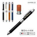 【あす楽】【送料無料】(名入れ 多機能ボールペン)シャーボX CL5/5000/多機能ボールペン/ギフトBOX付き/ゼブラ/ZEBR…