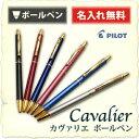 (名入れ ボールペン)カヴァリエ 2000 ボールペン/ギフトBOX付き/PILOT -パイロット-//入学祝/卒業祝/就職祝/記念品/父の日/母の日/プレゼント/K彫刻