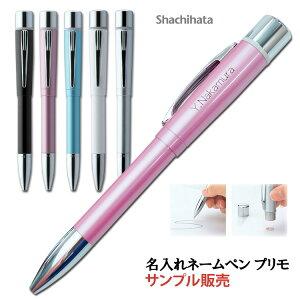 (名入れ ネームペン サンプル販売)(30本以上のご注文を検討中のお客様限定) ネームペン プリモ/メールオーダー式/シヤチハタ/TKS-NR/F彫刻//記念品/ノベルティ/販促品/イベント/来場記念