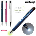 名入れ ボールペン ライトライト/暗い場所でも書ける 手元を照らす LEDライト付き ボールペン/ZEBRA-ゼブラ-/P-BA95//…