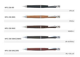 パイロット S20 シャープペン 【0.5mm】【0.3mm】HPS-2SK ※名入れ無し商品です※