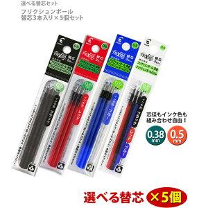 フリクションボール替芯(3本入り) 選べる5個セット 0.38mm 0.5mm 黒 赤 青【送料無料】/「消えるボールペン」フリクション替芯 替え芯/パイロット/LFBTRF30EF3/LFBTRF30UF-3B/フリクションボール