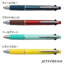 新発売【新色/限定色】ジェットストリーム 4&1 0.5mm※名入れ無し商品三菱鉛筆 ギフト/記念品/入学祝/卒業祝/お祝い…