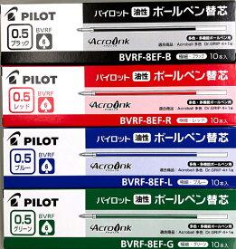 パイロット替芯 BVRF-8F BVRF-8EF【10本セット】0.5mm/0.7mm/【黒・赤・青・緑】アクロインキ/PILOT/送料無料