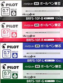 [3%オフクーポン配布中] パイロット替芯/BRFS-10F【10本セット】0.7mm/細字【黒・赤・青・緑】アクロインキ/PILOT/送料無料