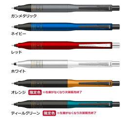 【限定色 販売中!】シャープペン クルトガ アドバンス アップグレードモデル 0.5mm M5-1030 1P 三菱鉛筆 ※名入れ無し商品