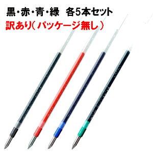 【訳あり】ジェットストリーム替芯 0.5mm 0.38mm 0.7mm 4色セット5パック 合計20本【送料無料】三菱鉛筆/uni/JETSTREAM//SXR-80-038 SXR-80-05 SXR-80-07//油性インク/リフィル/ボールペン/替え芯