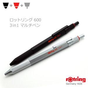 ボールペン 名入れ ロットリング600 3in1 マルチペン rotring 多機能ペン 3機能 黒赤2色ボールペン+シャープペン名前入り ギフト 誕生日 記念品 創立記念 昇進 送別会 お祝い 1本から 男性 女性