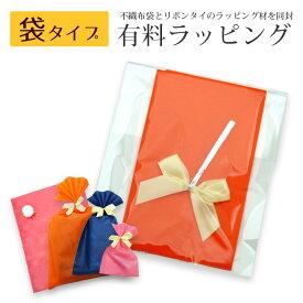 ★有料ラッピング(袋タイプ)