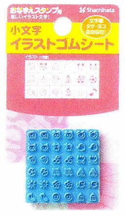 おなまえスタンプ用 小文字イラストゴムシート/ゴム印/5mm角/GA-BGE2/シャチハタ//お名前文具 スタンプ