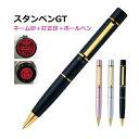 【多機能 ネームペン】スタンペンGT【黒ボールペン+ネーム印+訂正印】ネーム印/タニエバー/印鑑付きボールペン・父…