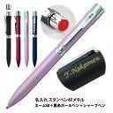 名入れ 多機能 ネームペン スタンペン4Fメタル 当店オリジナルカラー ピンク ネイビー登場 2色ボールペン+シャープ…