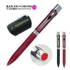(名入れ多機能ネームペン)スタンペン4Fメタル メールパック/2色ボールペン+シャープ+ネーム印/タニエバー/ギフトBOX付/メールオーダー/卒業記念品/はんこ/入学祝/就職祝/K彫刻