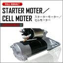 スターター セルモーター リビルト ワゴンR CT21S CT51S 31100-70B21 送料無料