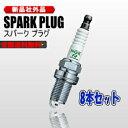 スパークプラグ フィット GD1 GD2 6 7 8 9 NGK 8本セット BKR6E-11