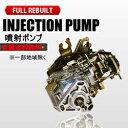 インジェクションポンプ 噴射ポンプリビルト ランドクルーザープラド KZJ78G 22100-67070 送料無料