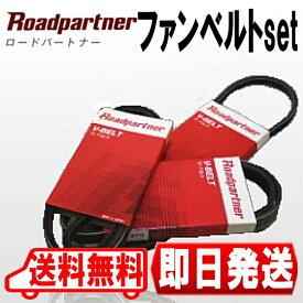 ファンベルトセット 1台分 トヨタ トヨエース XZU306V 1PAA-00-420 x2本 1PAA-00-390 x1本