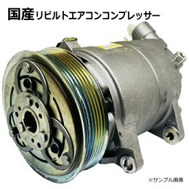 エアコンコンプレッサー リビルト ビアンテ CCEFW C273-61-450A