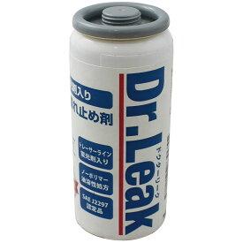 【即日発送!!】ドクターリーク LL-DR1 60g 1本 R134a車のエアコン漏れ止め剤・蛍光剤・潤滑油・ガス入りの極めて「機能的」かつ「高品質」なプレミアム品です。在庫あります。