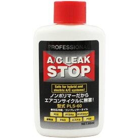 【送料無料】プロフェッショナルリークストップ60ml 1本(液剤のみ) PLS-60※一部地域除く エアコンガスの漏れ止めに!
