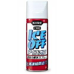 【KURE 呉工業】アイス・オフ 2155 1本 クルマのウィンドウに付いた氷や霜をすばやく溶かし再凍結も防止する、強力解氷剤!