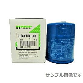 ホンダ ハンプシナジー オイルフィルター H1540-RTA-003 1個