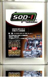 【送料無料】D1ケミカル SOD-1 Plus 1L 万能オイル添加剤 AT/CVT発進時のジャダー改善・燃費改善に★送料無料(一部地域除く)
