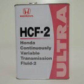 ホンダ純正 トランスミッションフルード HCF-2 08260-99964