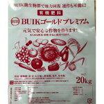 有機肥料100%BUIKゴールドプレミアム20kg