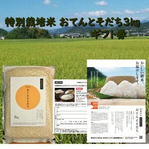 【お米ギフト券】令和二年産 特別栽培米 おてんとそだち 3kg 有機BUIK肥料で育てた栄養満点安心・安全のお米(送料無料)産地直送