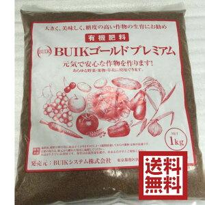 有機肥料 BUIKゴールドプレミアム1kg より大きく美味しく糖度の高い農作物生育に最適 家庭菜園 ガーデニング 微生物肥料 堆肥 BUIK菌(内城菌)送料無料 ガーデニング 母の日