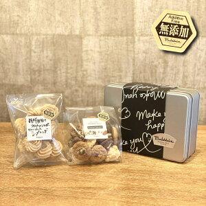 黄金井ココ(アソート)&新鮮卵白とココナツシュガーだけで作ったメレンゲ ギフト缶 各1袋