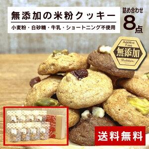無添加 米粉クッキー 黄金井ココ 詰め合わせ 約14粒×8袋