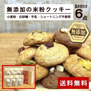 無添加 米粉クッキー 黄金井ココ 詰め合わせ 約14粒×6袋