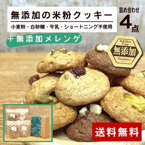 無添加 米粉クッキー 無添加 メレンゲ 詰め合わせ 4袋