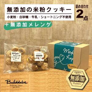 無添加の米粉クッキー[黄金井ココ]アソート&新鮮卵白とココナツシュガーだけで作ったメレンゲ ギフト箱 各1袋
