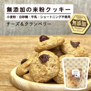無添加 米粉クッキー 黄金井ココ チーズ&クランベリー 約14粒×1袋