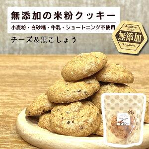 無添加 米粉クッキー 黄金井ココ チーズ&黒こしょう 約14粒×1袋