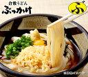 【倉敷うどん ぶっかけ】 ぶっかけ凍らし麺 12人前【冷凍 手軽 ギフト 取り寄せ 】