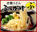 【倉敷うどん ぶっかけ】 ぶっかけ凍らし麺 8人前【冷凍 手軽 ギフト 取り寄せ 】