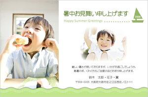 暑中見舞いはがき(暑中見舞いハガキ)おしゃれな写真入りデザインポストカード制作! SK003【30枚印刷】結婚・出産・引越報告としても☆