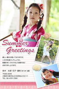 暑中見舞いはがき(暑中見舞いハガキ)おしゃれな写真入りデザインポストカード制作! SK019【30枚印刷】結婚・出産・引越報告としても☆