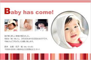 出産報告ハガキ(出産報告はがき・生まれましたハガキ)におすすめ☆おしゃれな写真入りデザインポストカード! BK005【30枚印刷】年賀状・暑中見舞いにも