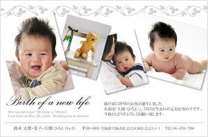 出産報告ハガキ(出産報告はがき・生まれましたハガキ)におすすめ☆おしゃれな写真入りデザインポストカード! BK017【30枚印刷】年賀状・暑中見舞いにも