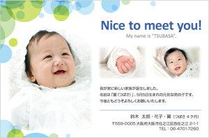 出産報告ハガキ(出産報告はがき・生まれましたハガキ)におすすめ☆おしゃれな写真入りデザインポストカード! BK021【30枚印刷】年賀状・暑中見舞いにも