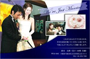 結婚報告はがき(結婚報告ハガキ) おしゃれな写真入りデザインポストカード! WK002【30枚印刷】年賀状・暑中見舞いにも