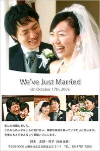 結婚報告はがき(結婚報告ハガキ) おしゃれな写真入りデザインポストカード! WK016【30枚印刷】年賀状・暑中見舞いにも